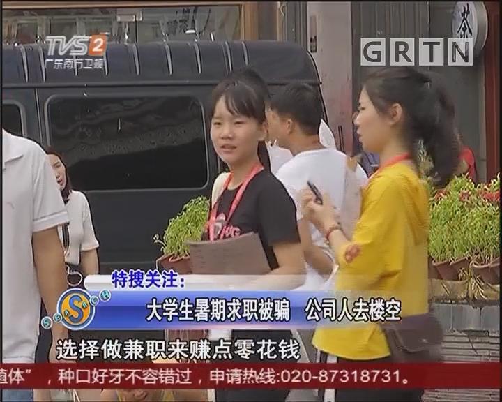 大学生暑期求职被被骗 公司人去楼空