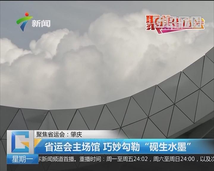 """聚焦省运会:肇庆 省运会主场馆 巧妙勾勒""""砚生水墨"""""""