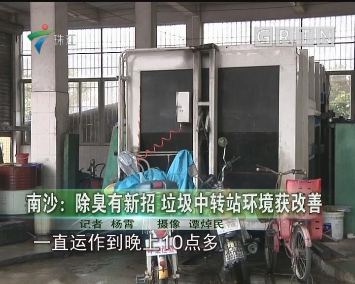 南沙:除臭有新招 垃圾中转站环境获改善