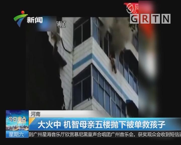 河南:大火中 机智母亲五楼抛下被单救孩子