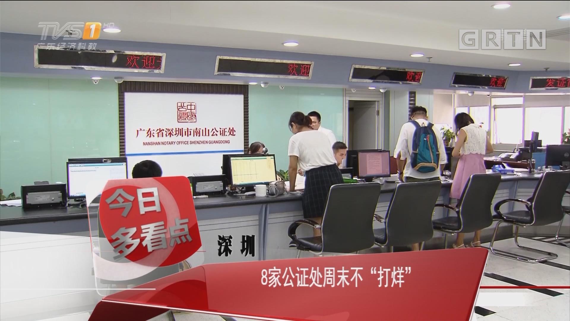 """深圳:8家公证处周末不""""打烊"""""""