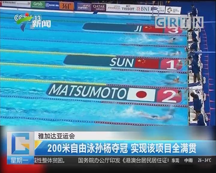 雅加达亚运会:200米自由泳孙杨夺冠 实现该项目全满贯