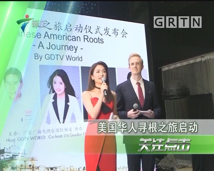 美国华人寻根之旅启动