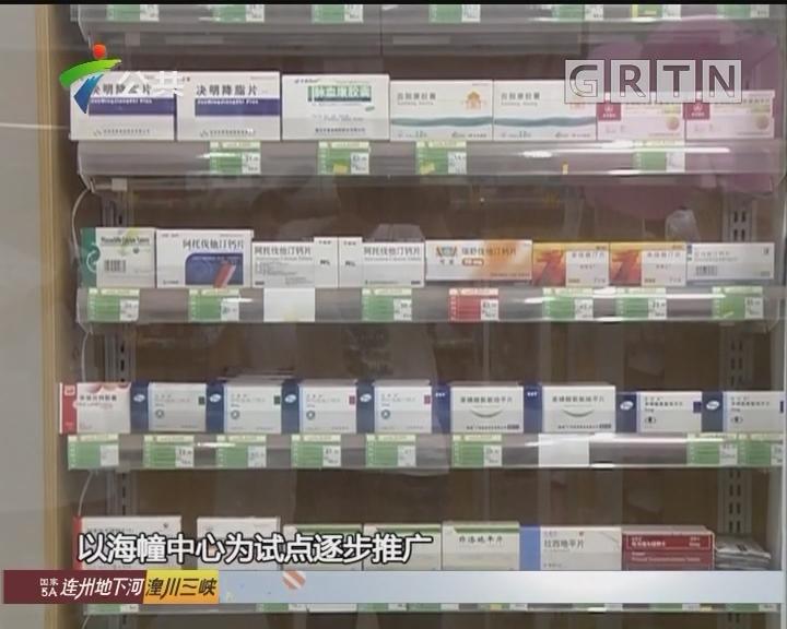"""广州海珠:试点""""空中药房"""" 药品免费配送到家"""