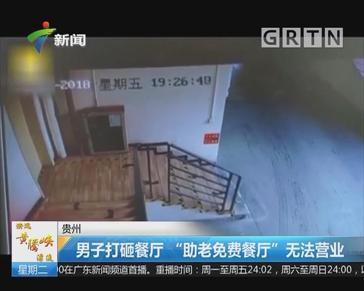 """贵州:男子打砸餐厅 """"助老免费餐厅""""无法营业"""