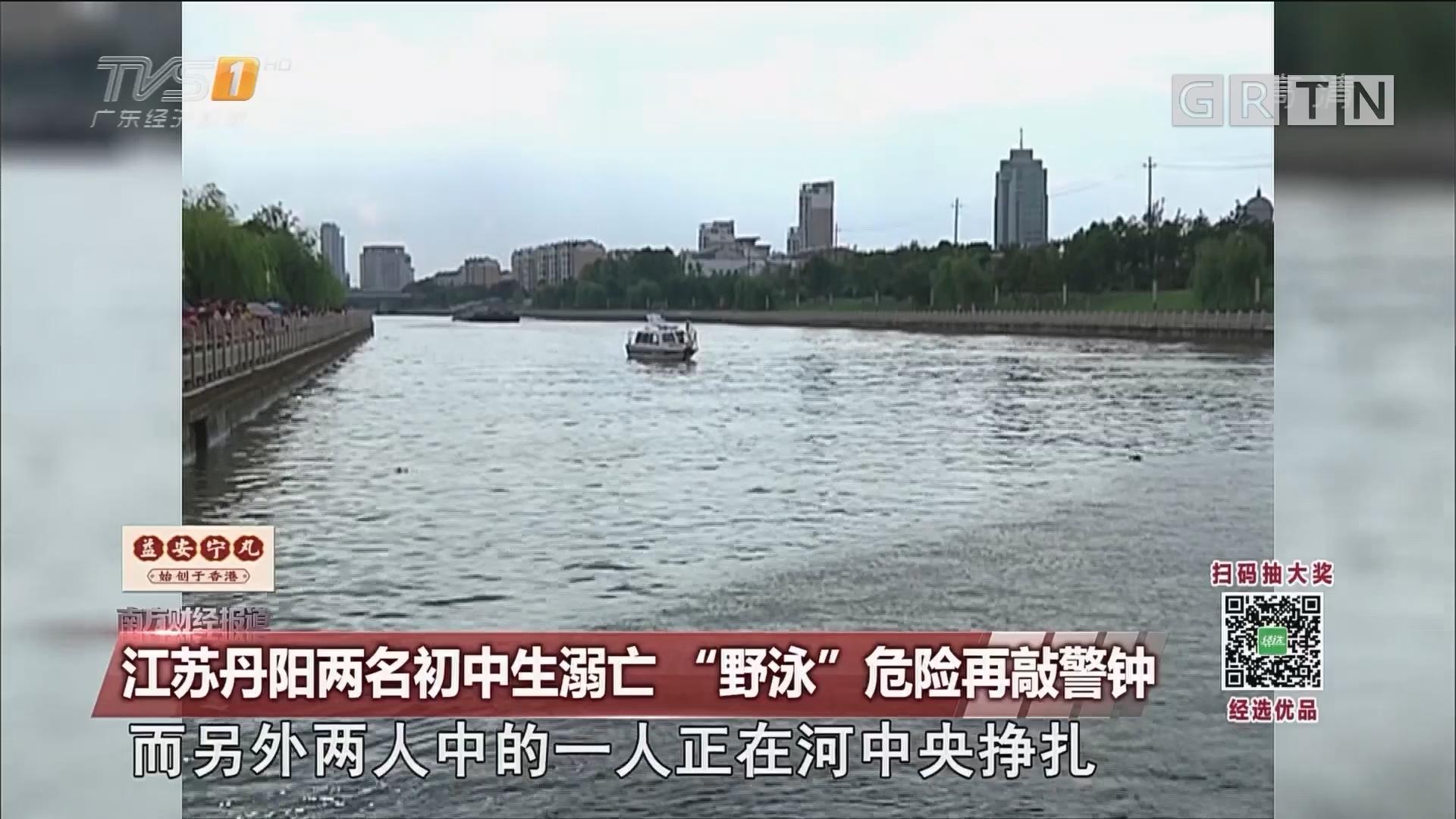 """江苏丹阳两名初中生溺亡 """"野泳""""危险再敲警钟"""
