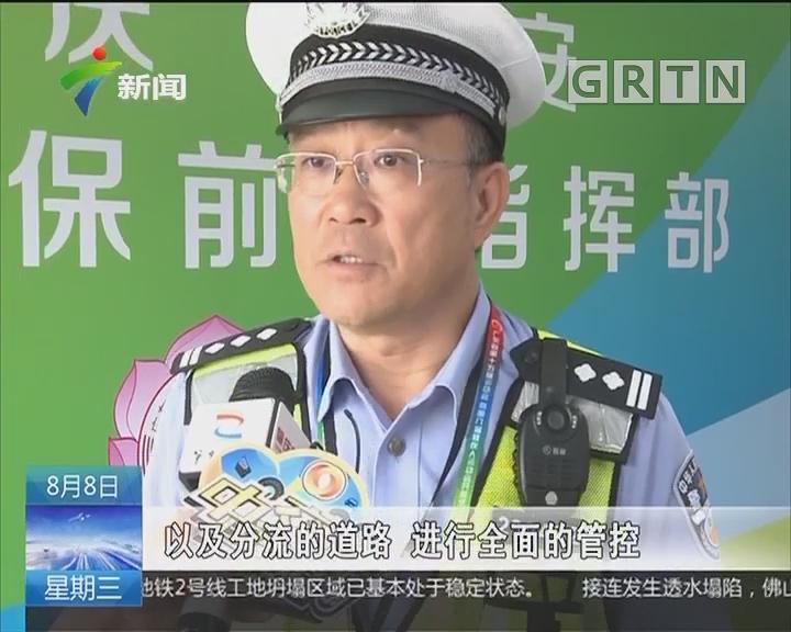 肇庆:交警部门多措并举 保障省运会