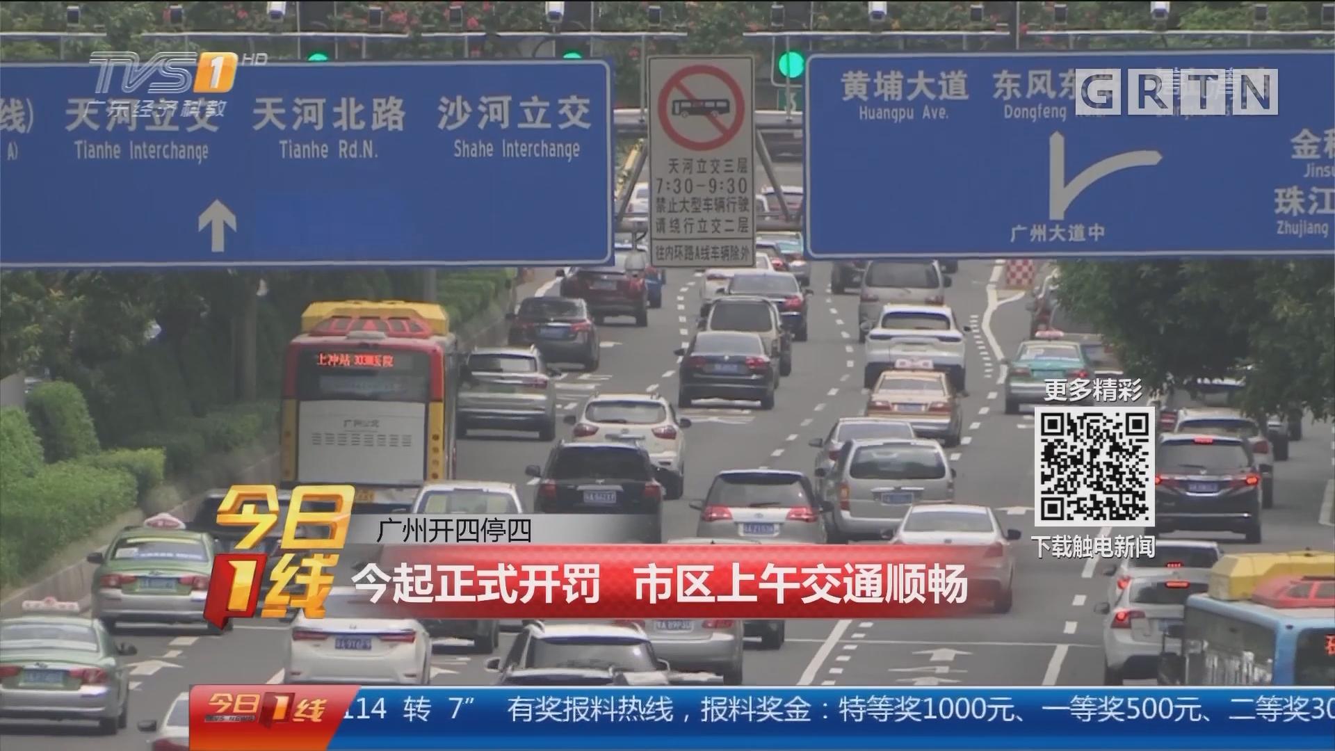 广州开四停四:今起正式开罚 市区上午交通顺畅