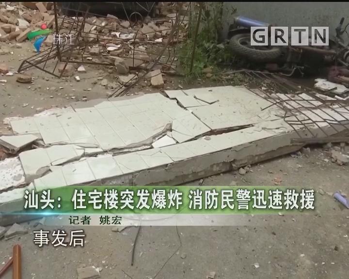 汕头:住宅楼突发爆炸 消防民警迅速救援