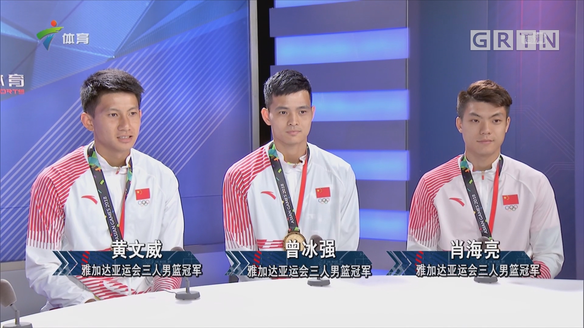 采访三人篮球亚运冠军队员