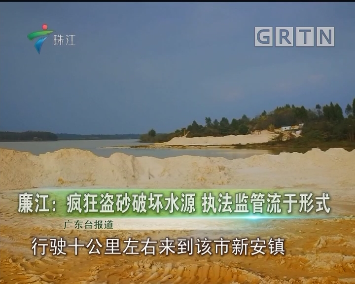 廉江:疯狂盗砂破坏水源 执法监管流于形式