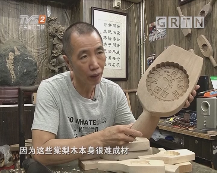 余兆基:饼印技艺的坚守者