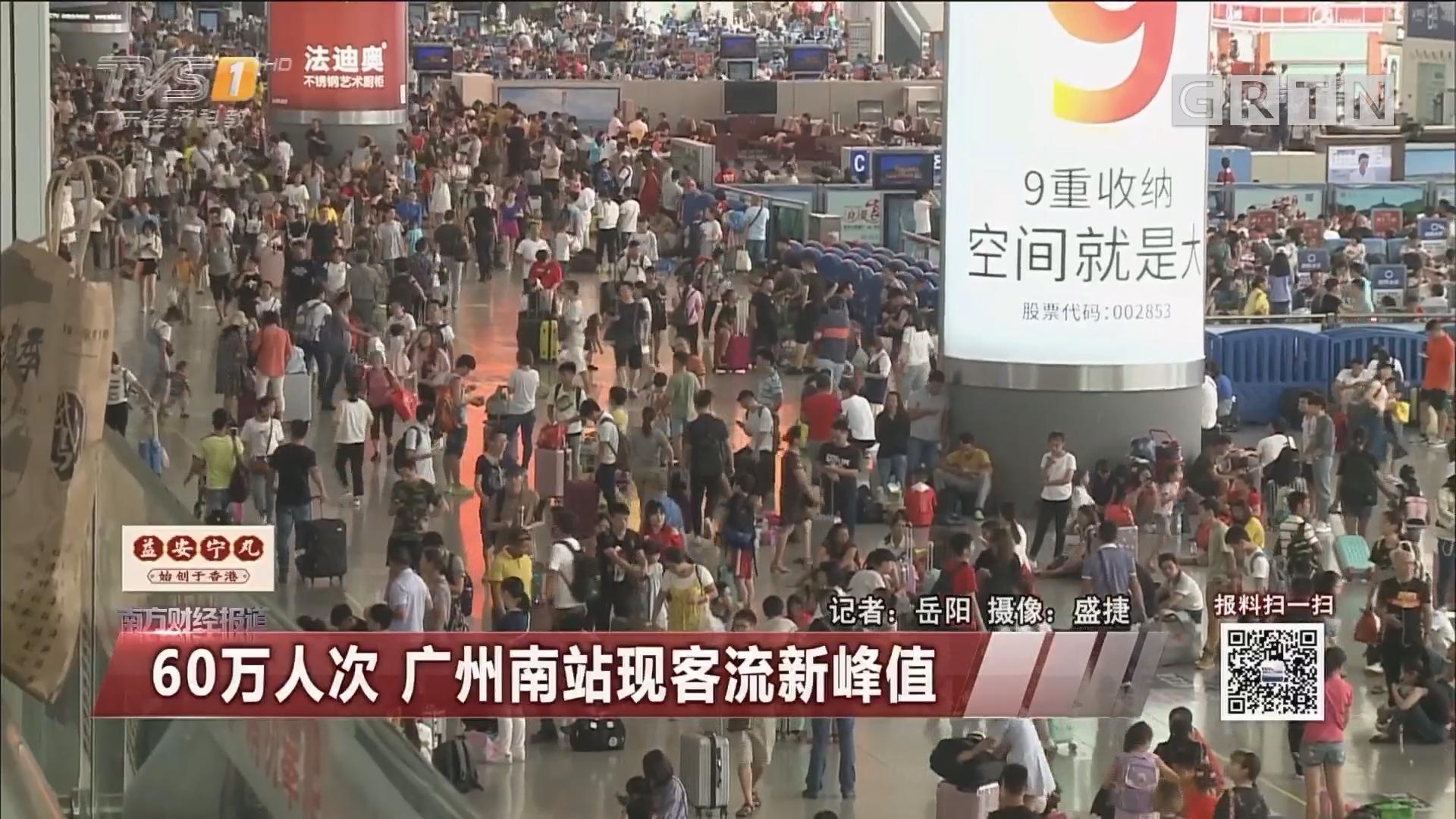 60万人次 广州南站现客流新峰值