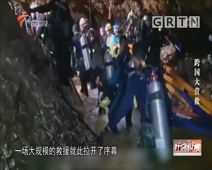 [HD][2018-08-01]社会纵横:跨国大营救