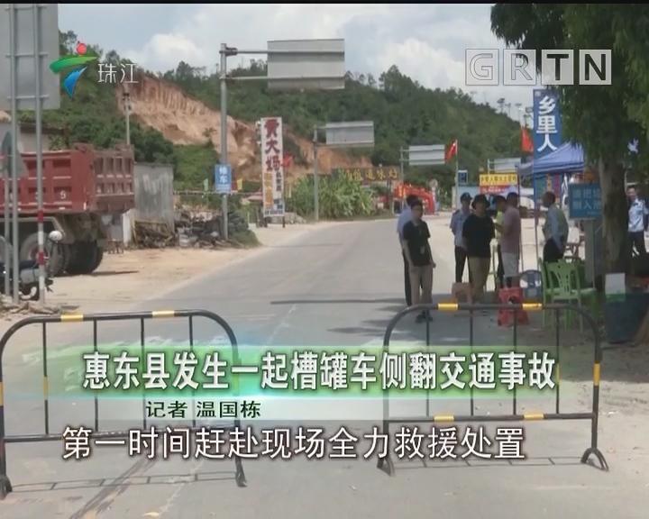 惠东县发生一起槽罐车侧翻交通事故
