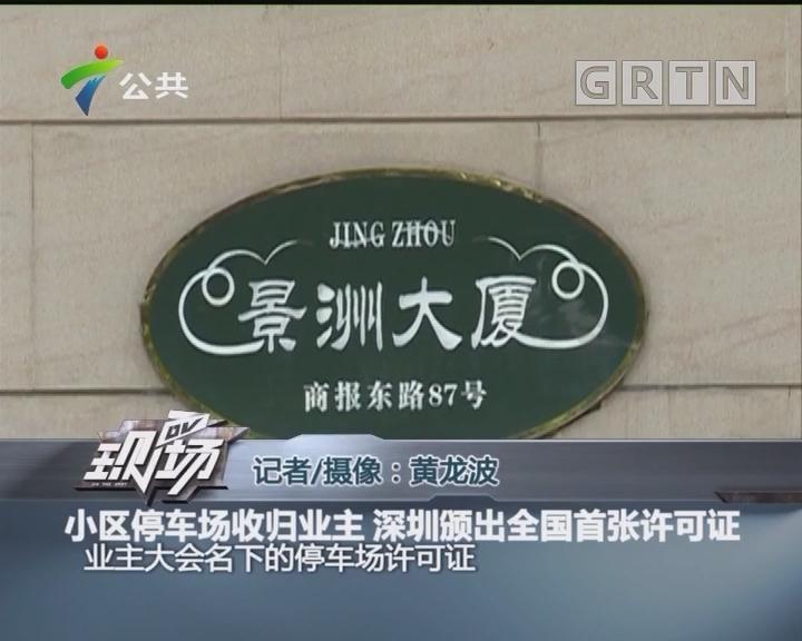 小区停车场收归业主 深圳颁出全国首张许可证