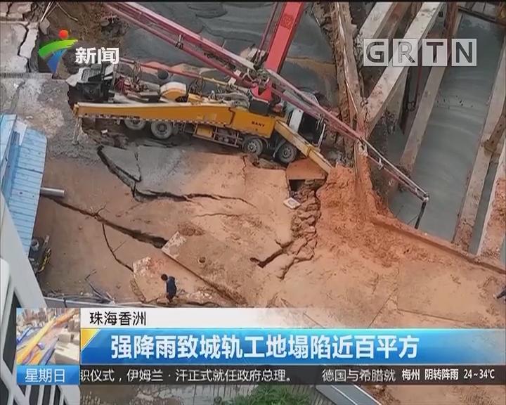 珠海香洲:强降雨致城轨工地塌陷近百平方