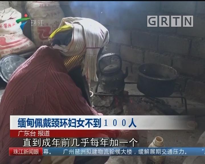 缅甸佩戴颈环妇女不到100人