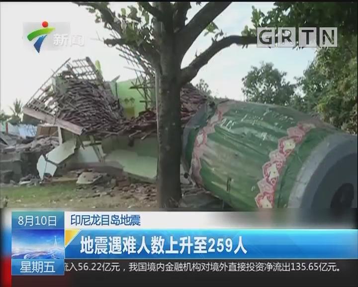 印尼龙目岛地震:地震遇难人数上升至259人