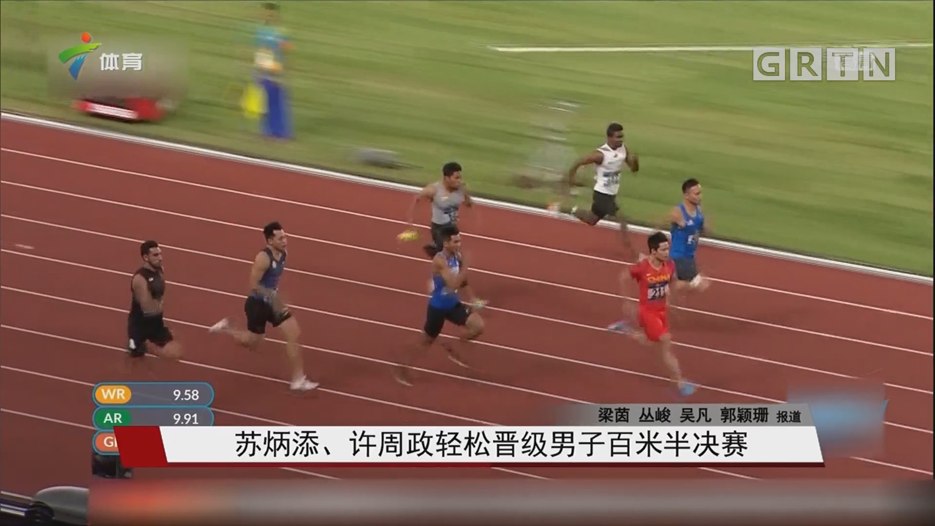 苏炳添、许周政轻松晋级男子百米半决赛