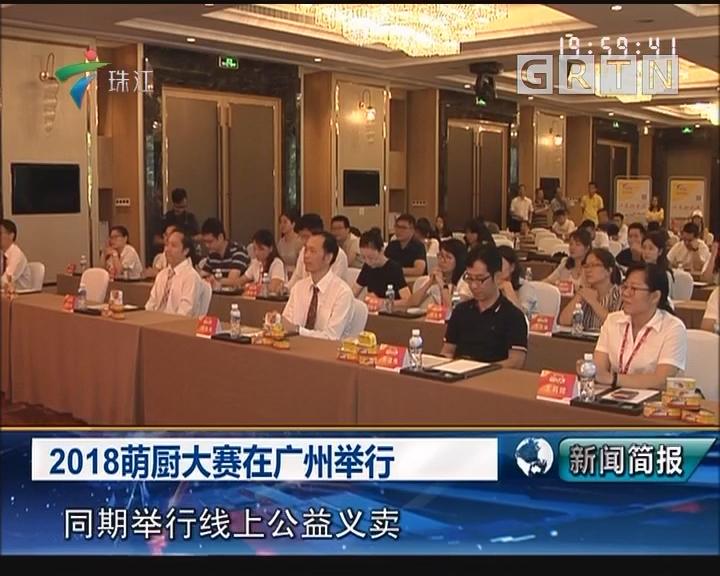 2018萌厨大赛在广州举行