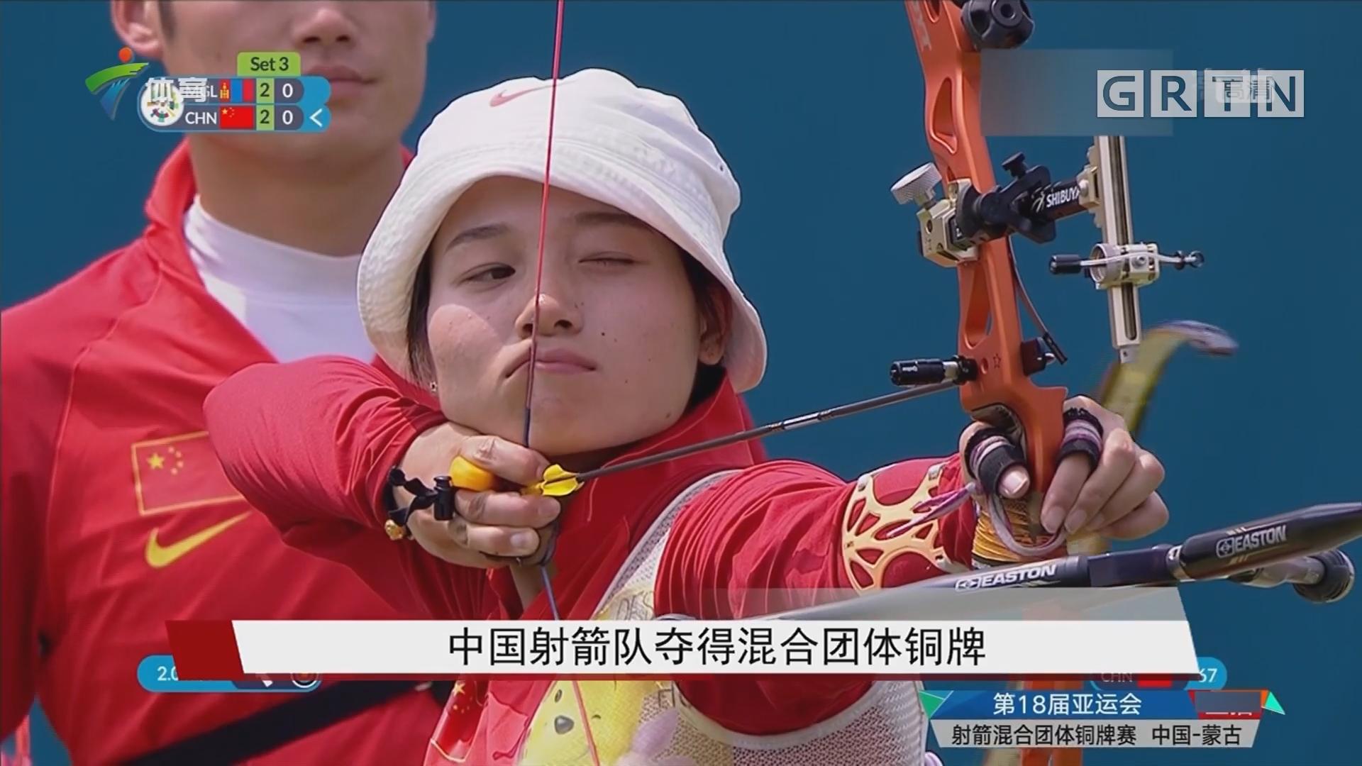 中国射箭队夺得混合团体铜牌
