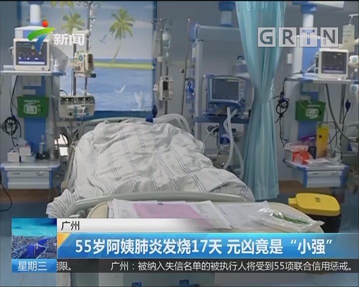 """广州:55岁阿姨肺炎发烧17天 元凶竟是""""小强"""""""