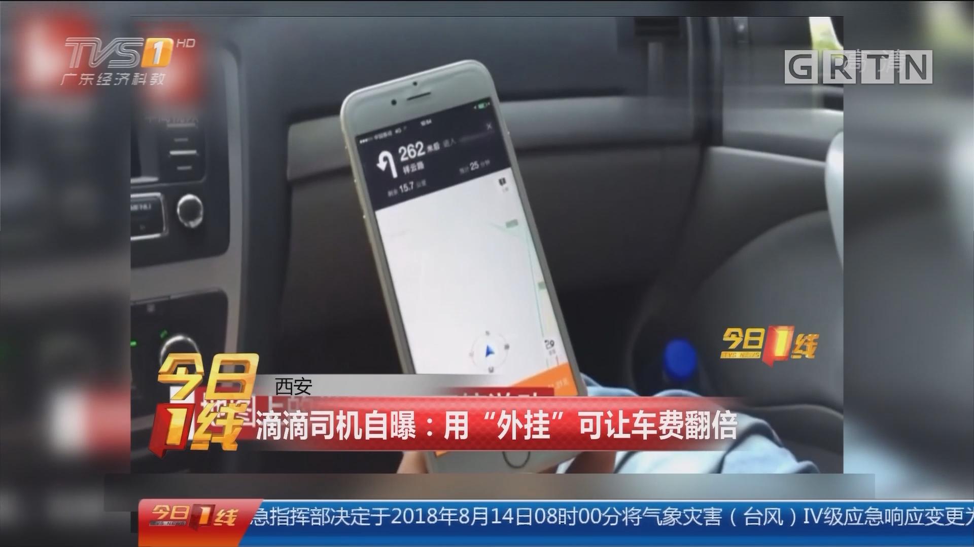 """西安 滴滴司机自曝:用""""外挂""""可让车费翻倍"""