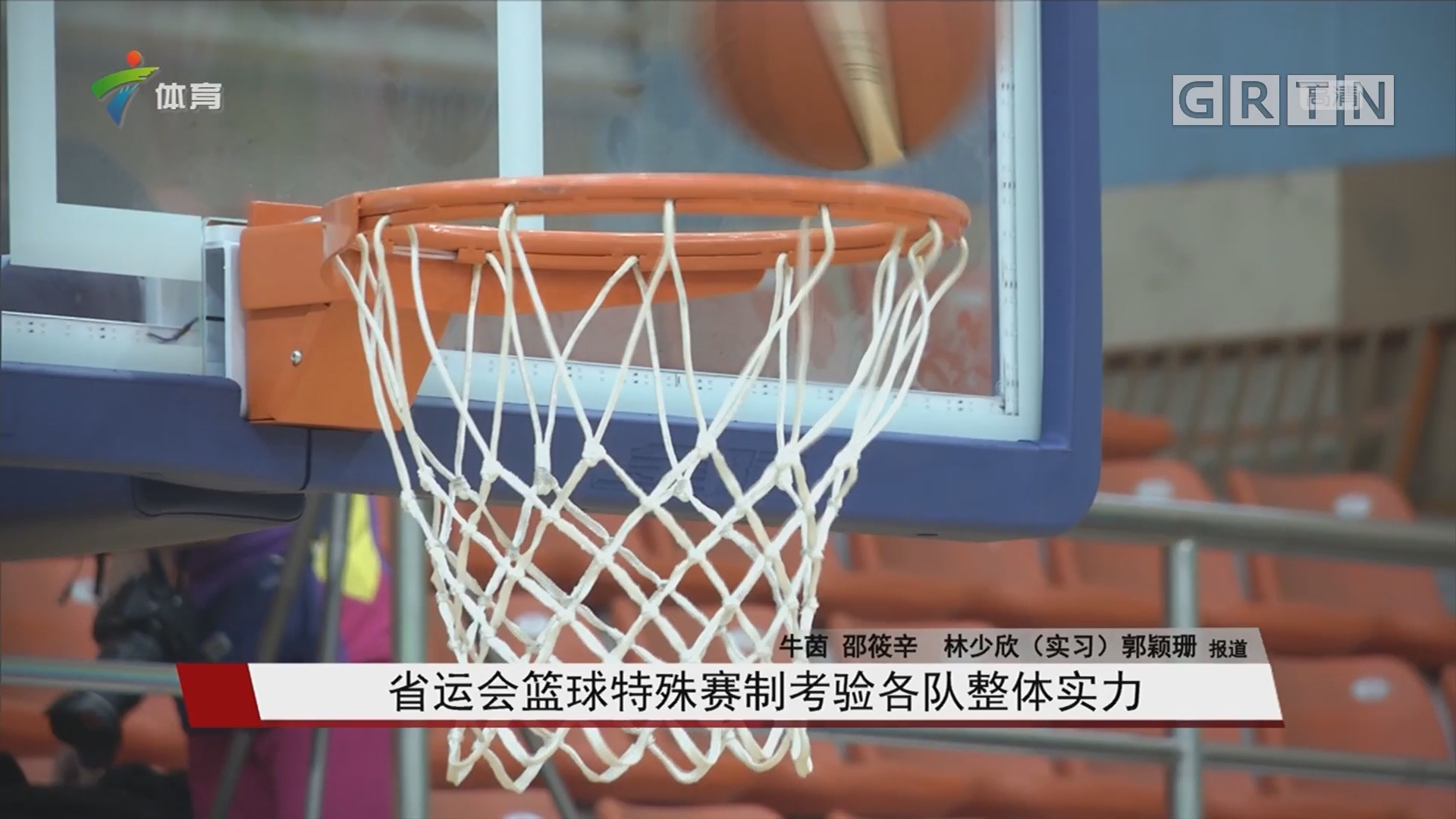 省运会篮球特殊赛制考验各队整体实力