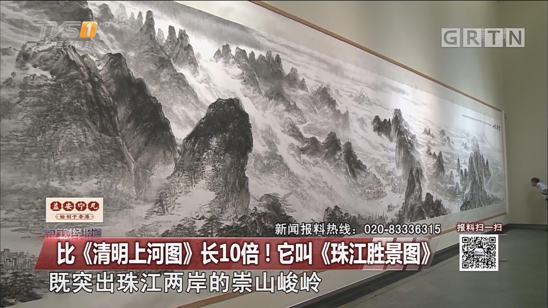 比《清明上河图》长10倍!它叫《珠江胜景图》