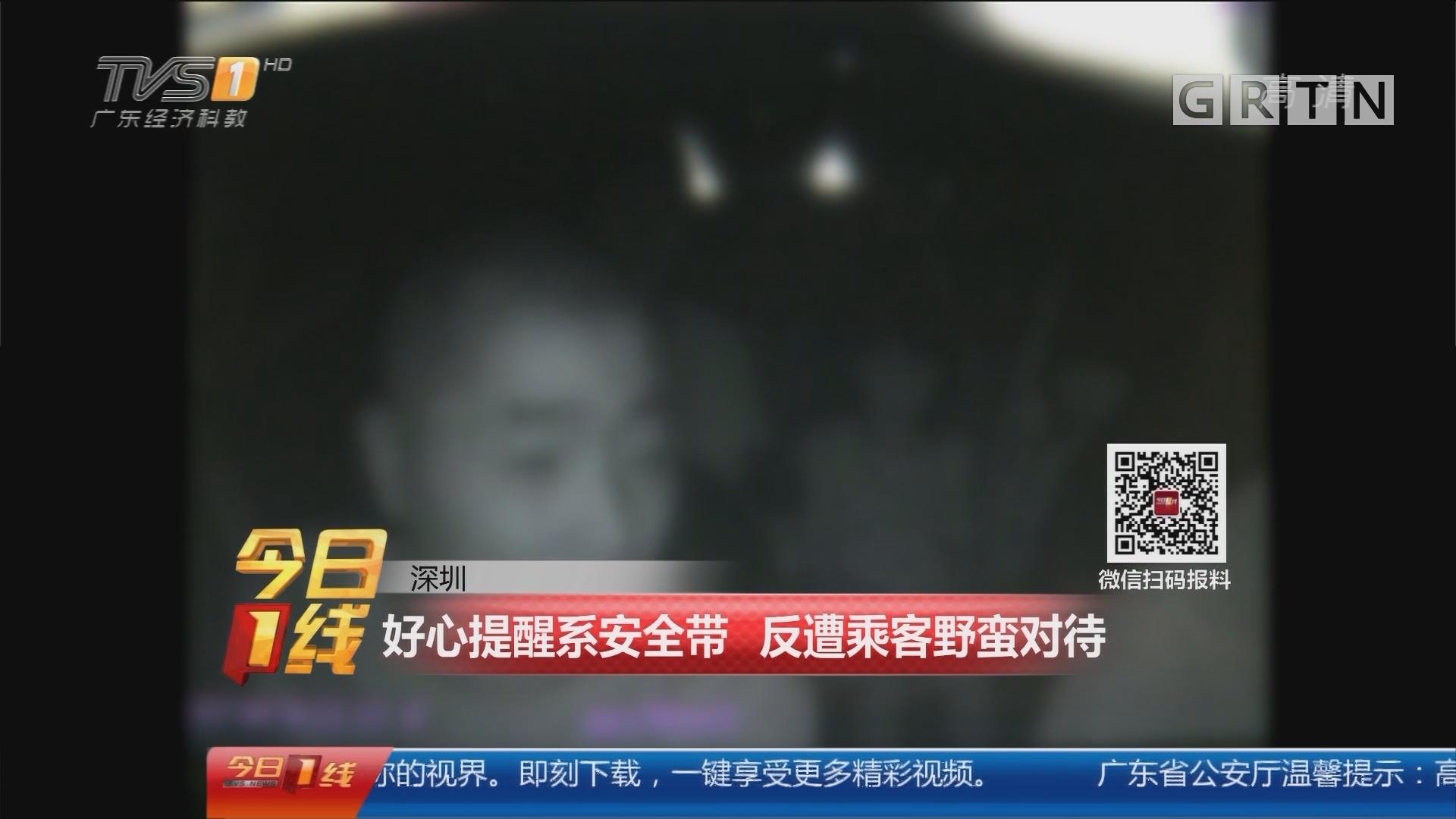 深圳:好心提醒系安全带 反遭乘客野蛮对待