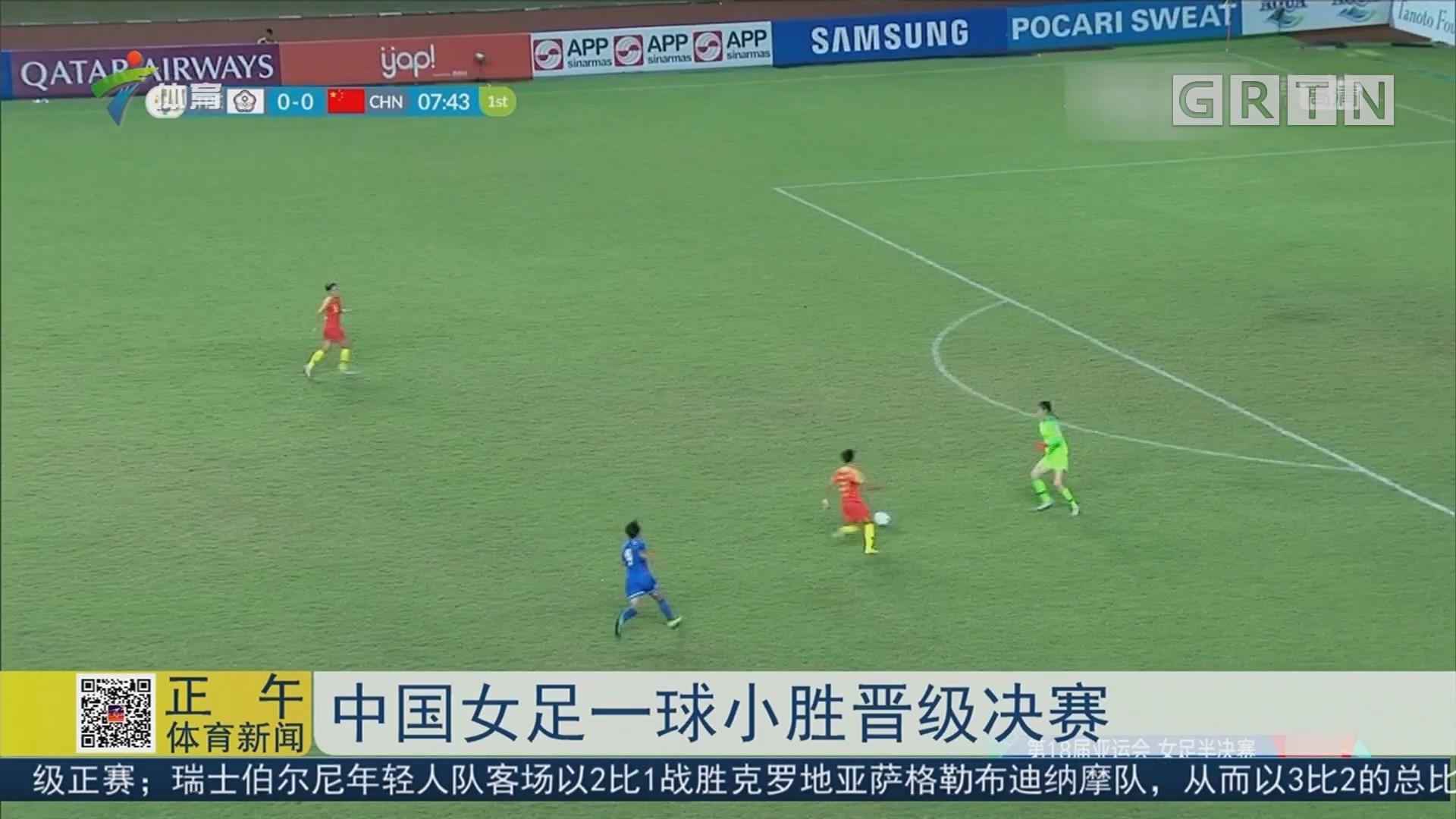 中国女足一球小胜晋级决赛