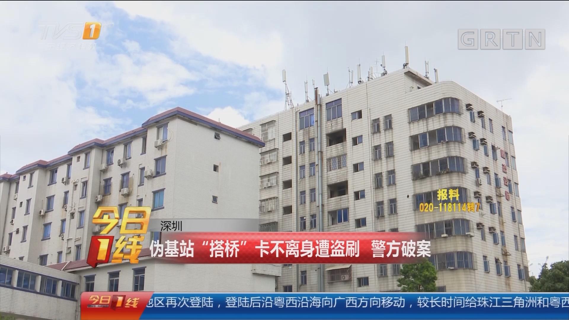 """深圳:伪基站""""搭桥"""" 卡不离身遭盗刷 警方破案"""
