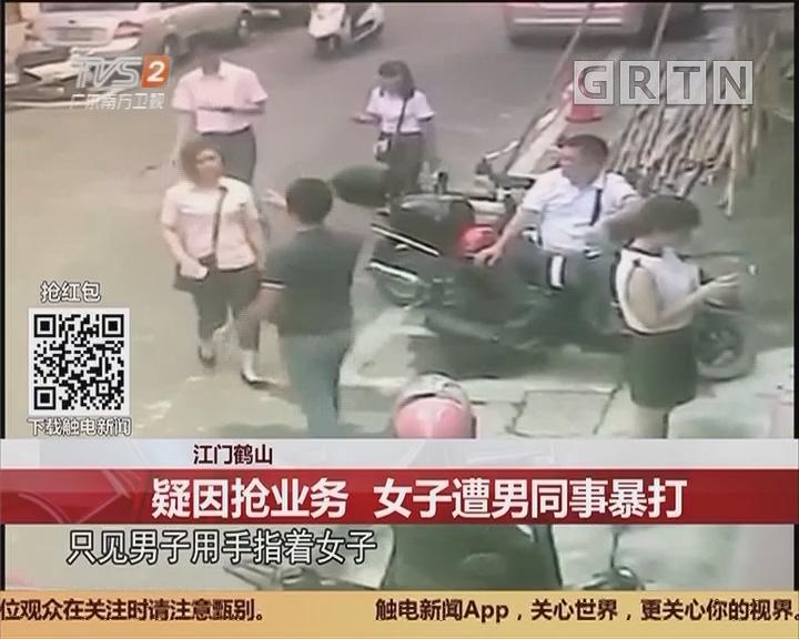 江门鹤山:疑因抢业务 女子遭男同事暴打