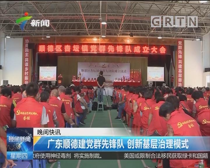 广东顺德建党群先锋队 创新基层治理模式