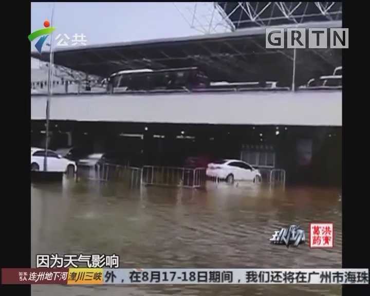 珠海:暴雨来袭 机场附近水浸严重
