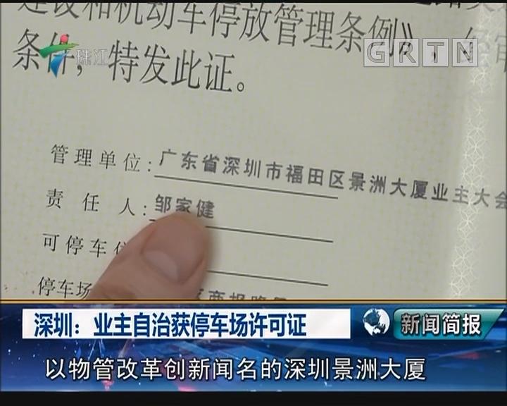 深圳:业主自治获停车场许可证
