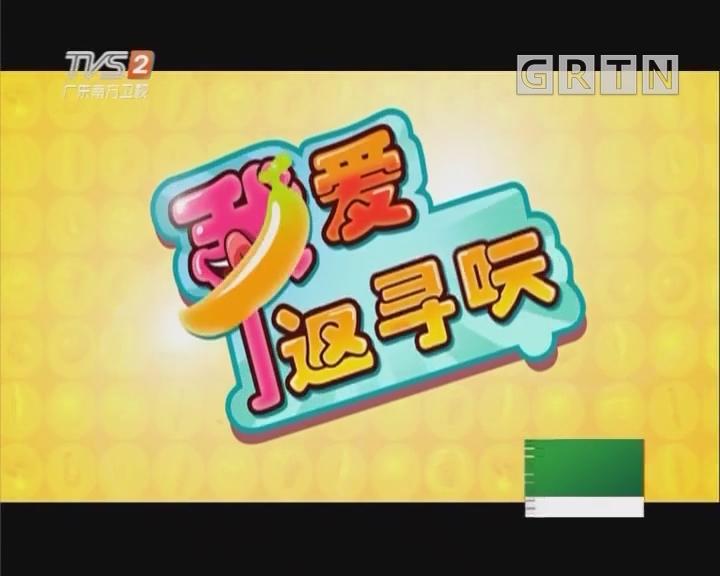 [2018-08-31]我爱返寻味:虾仁炒韭菜
