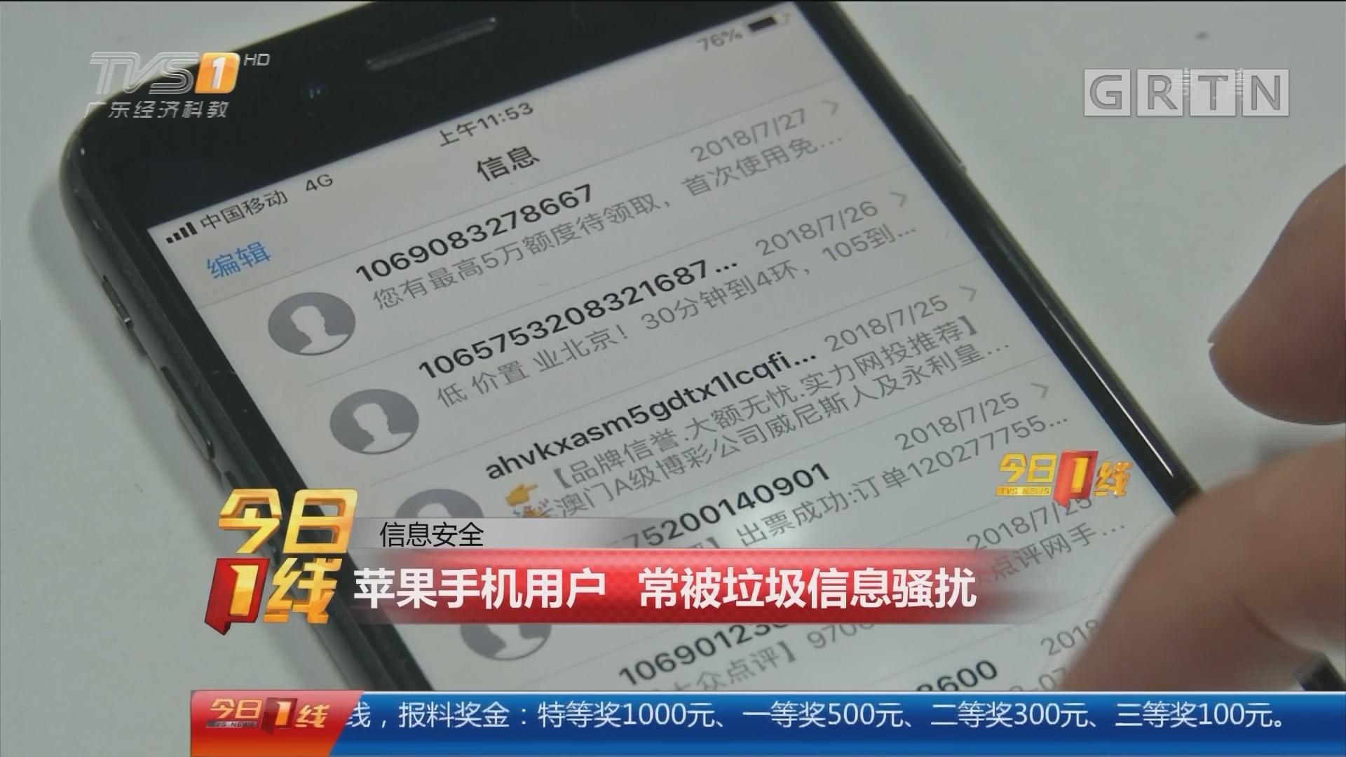 苹果手机用户 常被垃圾信息骚扰