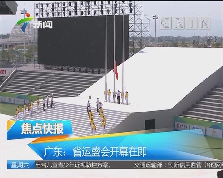 广东:省运盛会开幕在即