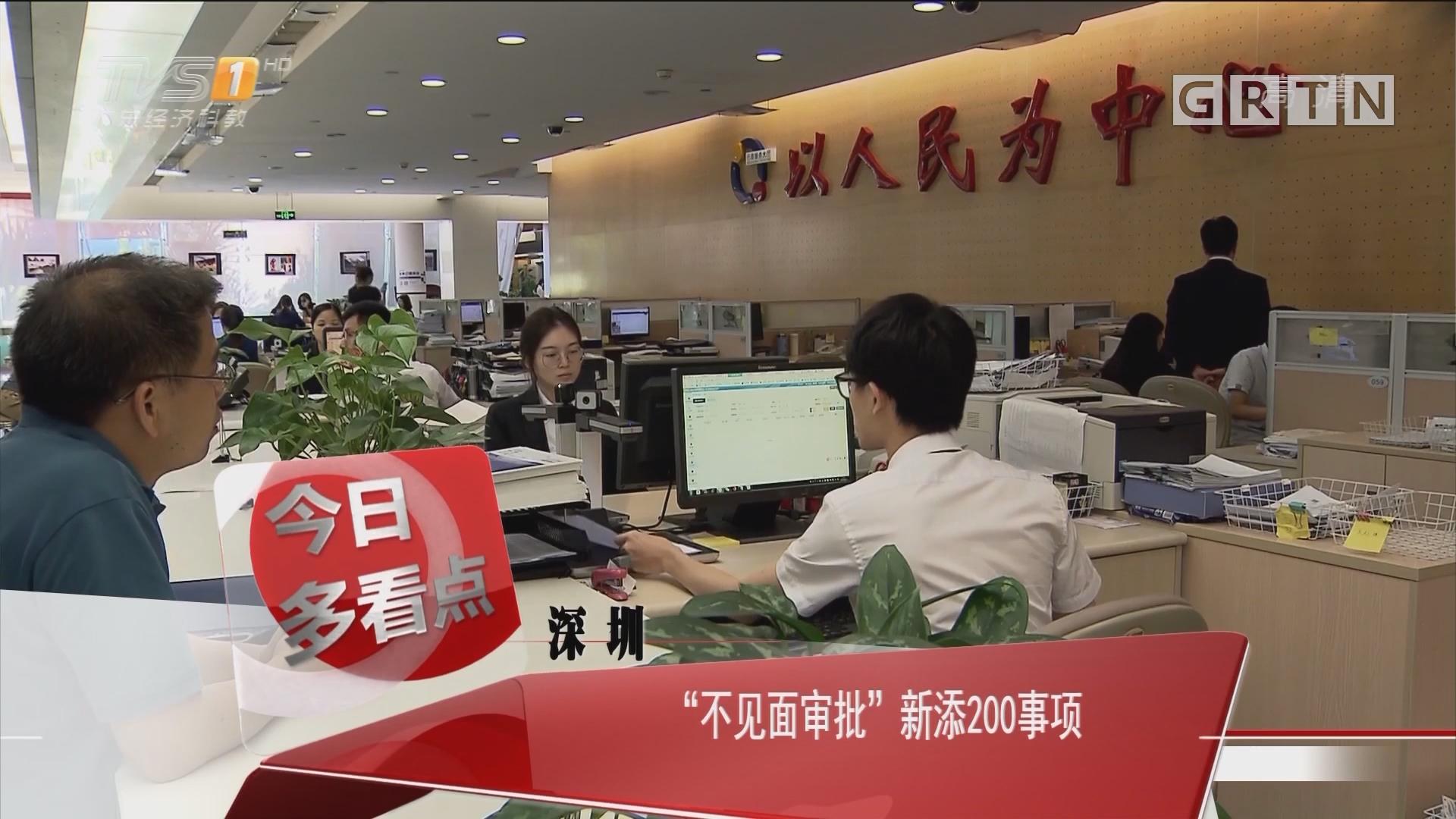 """深圳:""""不见面审批""""新添200事项"""