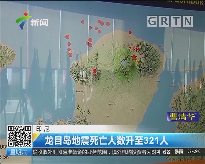 印尼:龙目岛地震死亡人数升至321人