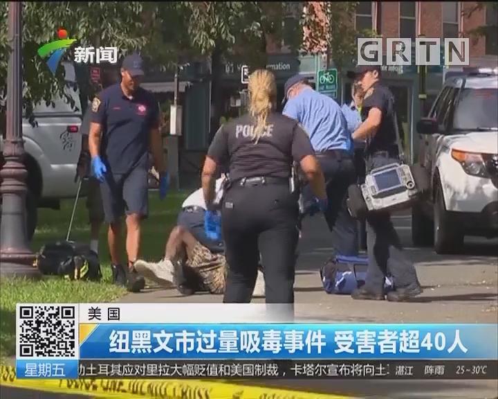 美国:纽黑文市过量吸毒事件 受害者超40人