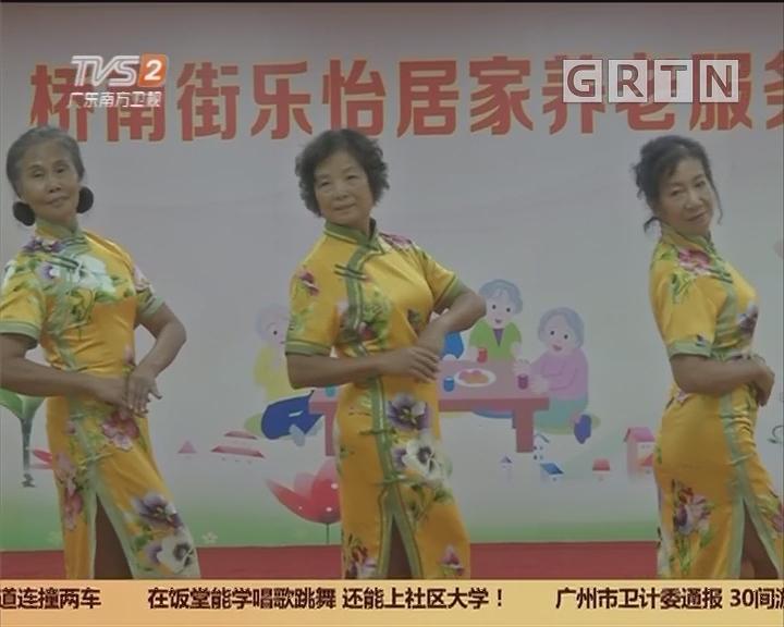 """广州""""特色""""长者饭堂:在饭堂能学唱歌跳舞 还能上社区大学!"""
