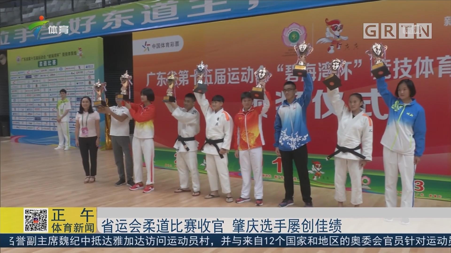 省运会柔道比赛收官 肇庆选手屡创佳绩