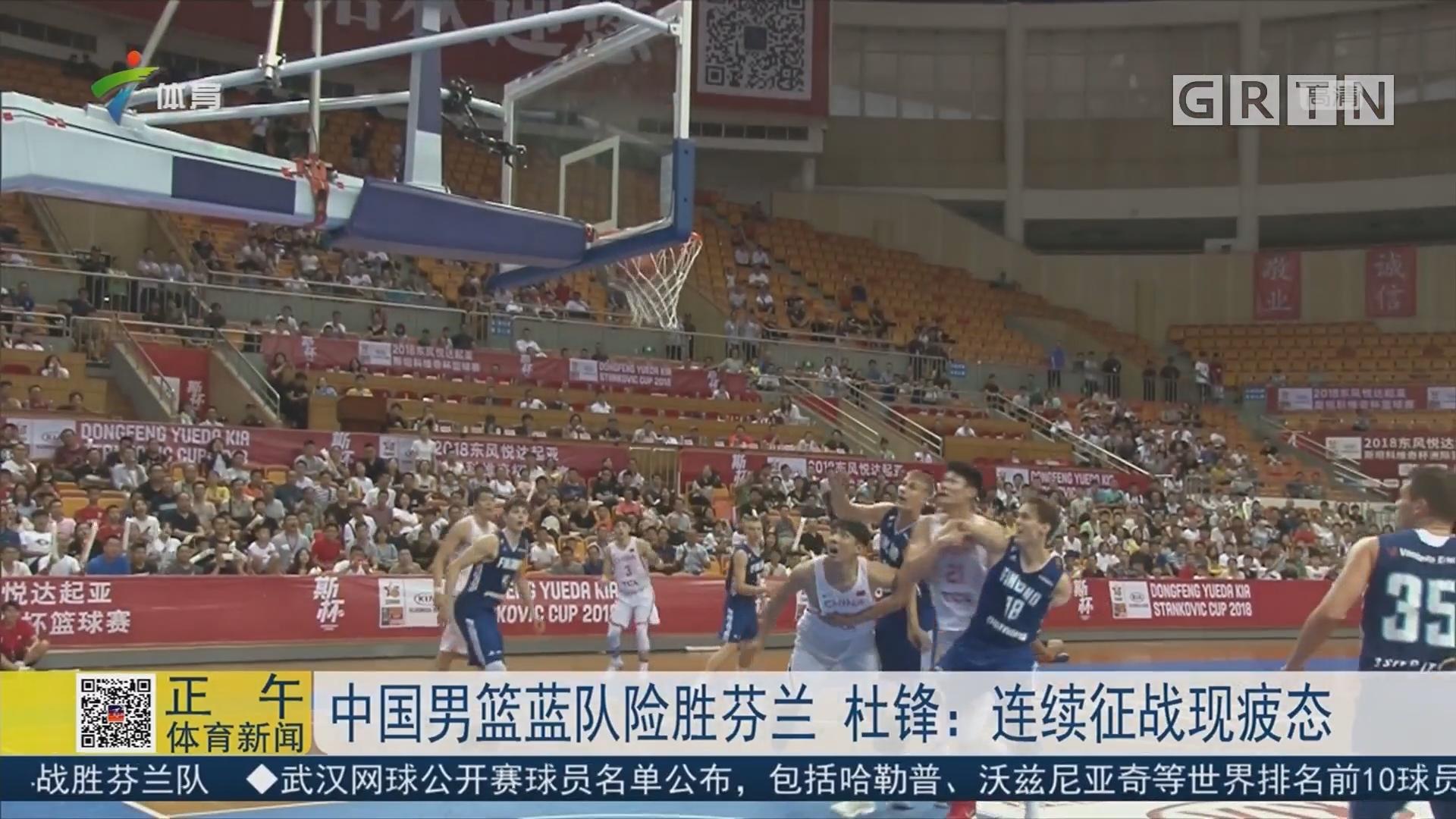 中国男篮蓝队险胜芬兰 杜锋:连续征战现疲态