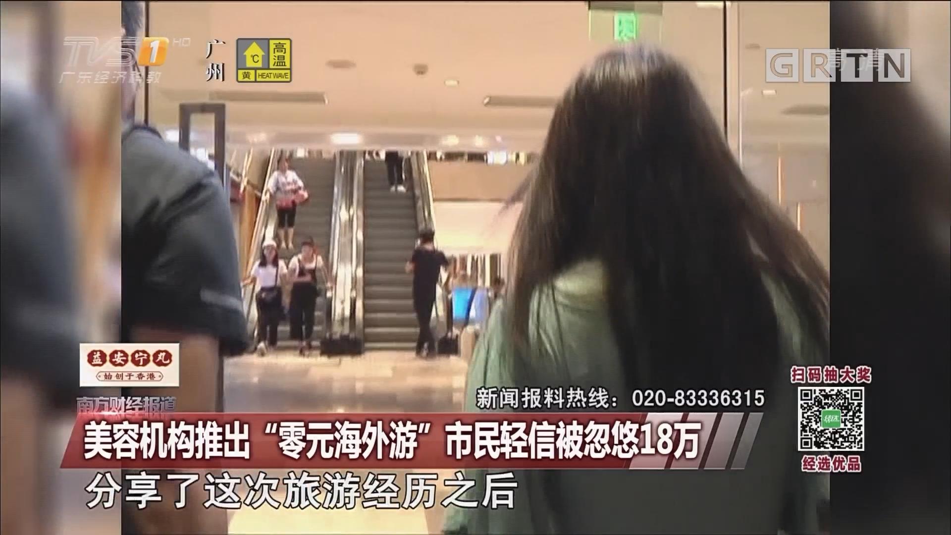 """美容机构推出""""零元海外游""""市民轻信被忽悠18万"""