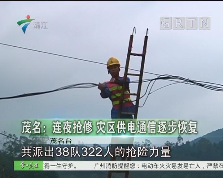 茂名:连夜抢修 灾区供电通信逐步恢复