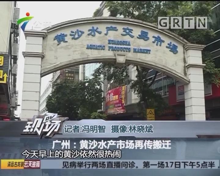 广州:黄沙水产市场再传搬迁