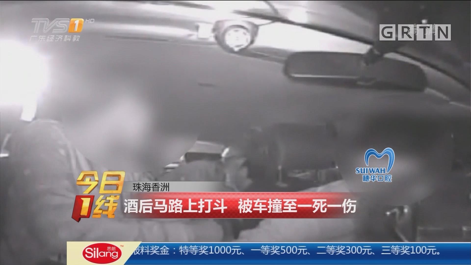 珠海香洲:酒后马路上打斗 被车撞至一死一伤